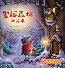 聖誕森林的故事 (85折)