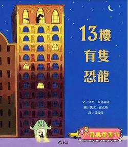 13樓有隻恐龍 (79折)