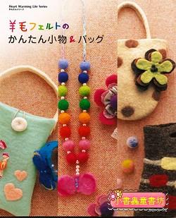 輕鬆用羊毛氈做成的包包與飾品(79折)