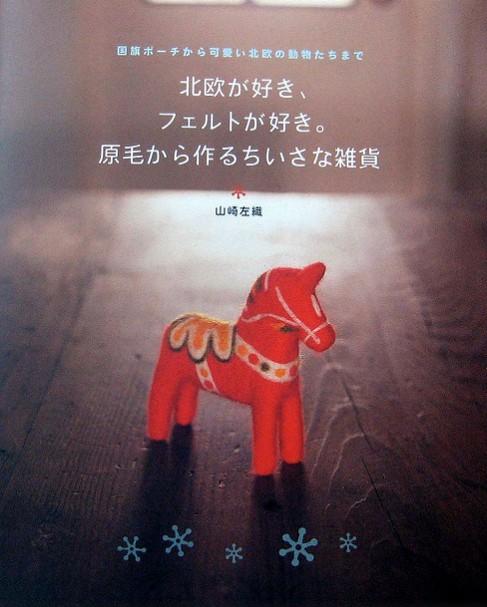 內頁放大:用羊毛氈做出北歐風小雜貨(特價)