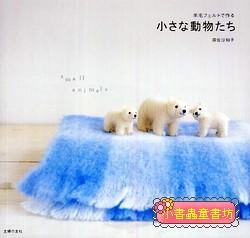 用羊毛氈製作的可愛小動們們(79折)