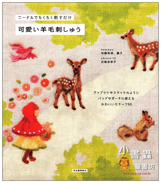 內頁放大:羊毛氈刺繡示範書(79折)