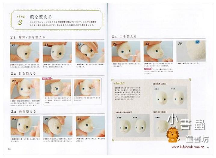 內頁放大:羊毛氈製作精緻可愛造型人偶(絕版書)現貨:1