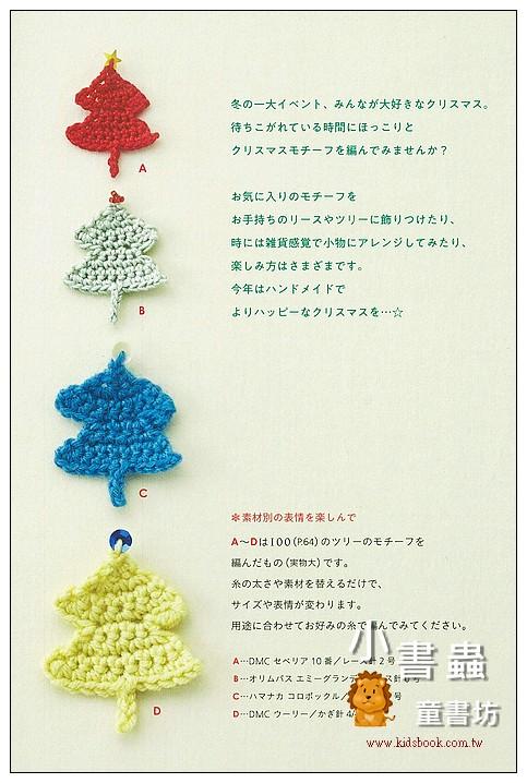 內頁放大:毛線編織聖誕節裝飾小物130