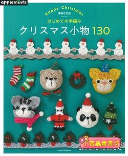 毛線編織聖誕節裝飾小物130