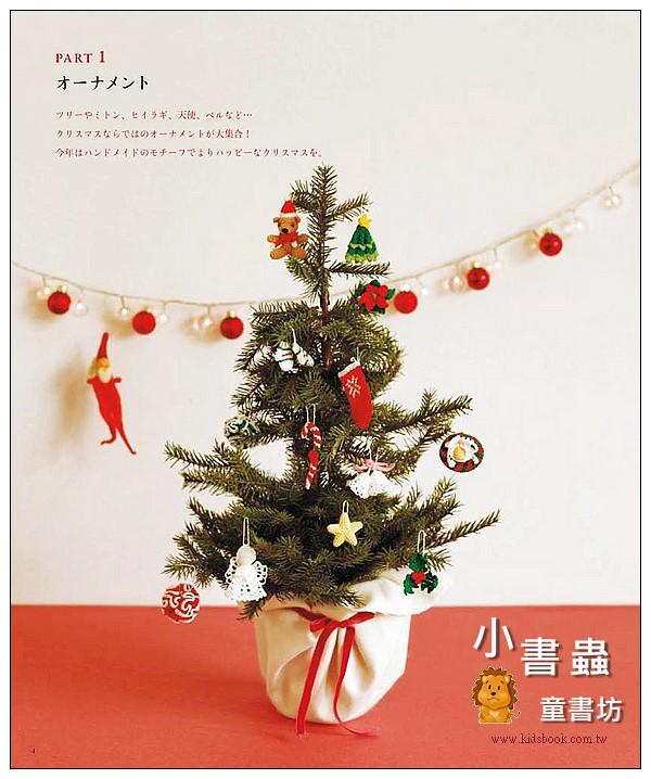 內頁放大:簡單鉤針編織聖誕節小物75款(現貨:1)