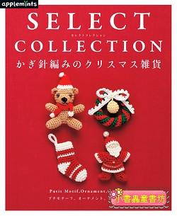 簡單鉤針編織聖誕節小物75款(現貨:1)