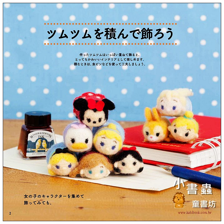 內頁放大:可愛的TSUM TSUM羊毛氈造型玩偶Ⅰ