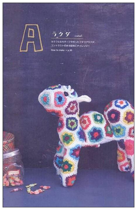 內頁放大:拼接可愛動物玩偶作品集