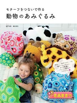 拼接可愛動物玩偶作品集