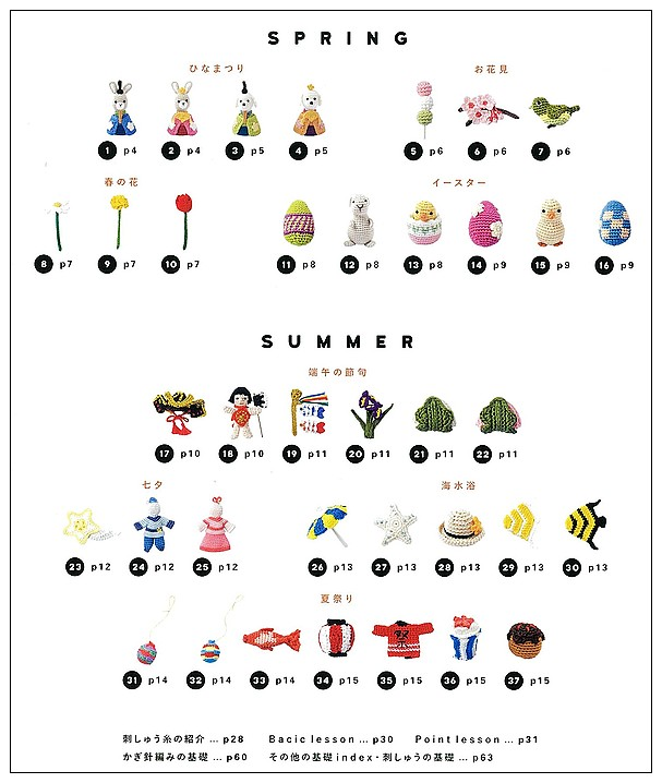 內頁放大:鉤針編織季節小玩偶作品77款
