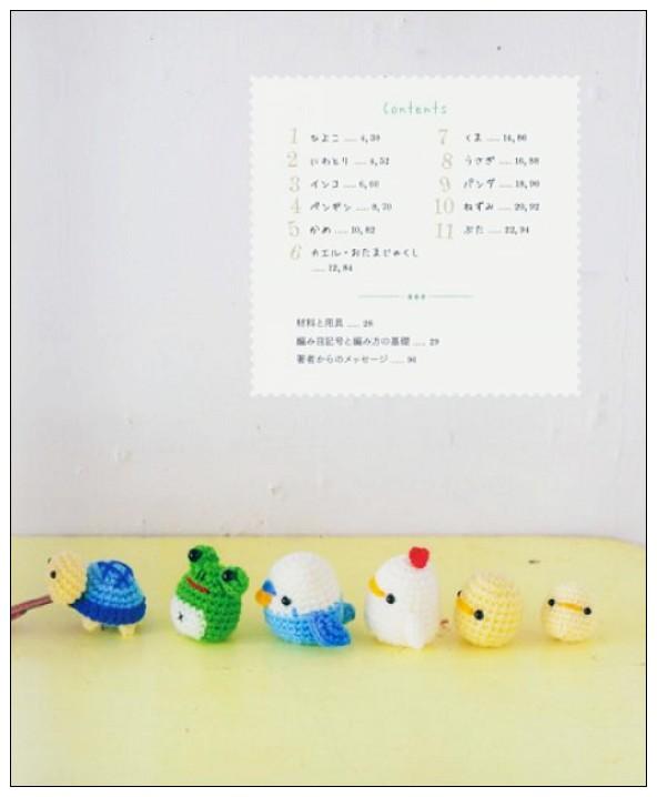 內頁放大:可愛動物毛線玩偶入門示範書