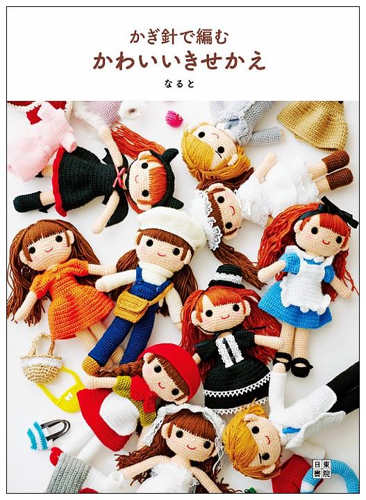 內頁放大:鉤針編織可愛換衣娃娃玩偶第2輯