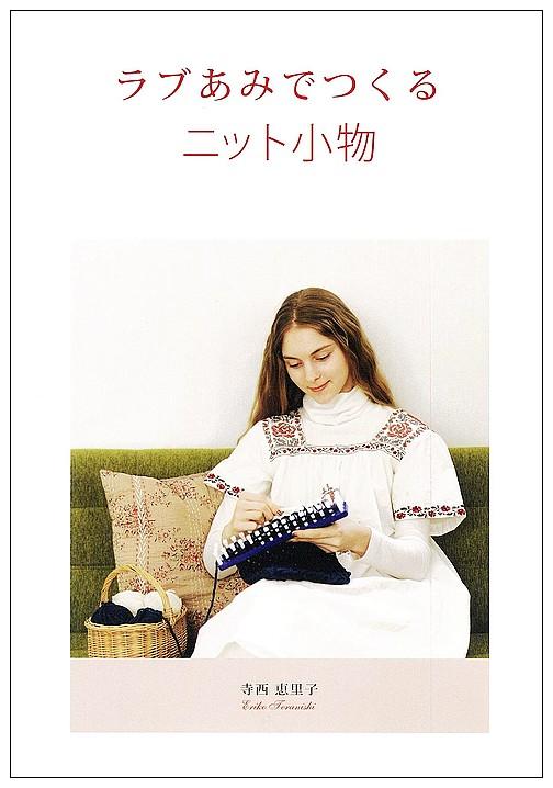 內頁放大:使用愛的編織器編織實用針織小物示範書