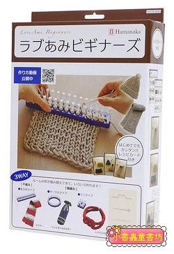 編織器~讓毛線變成溫暖的圍巾~~