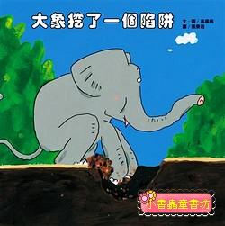 大象挖了一個陷阱 (79折)