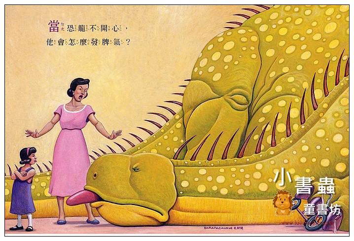 內頁放大:恐龍怎麼發脾氣 (79折)