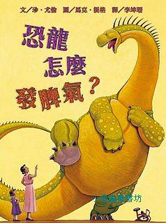 恐龍怎麼發脾氣 (79折)