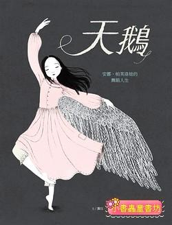 天鵝: 安娜.帕芙洛娃的舞蹈人生 (79折)