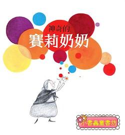 神奇的賽莉奶奶 (79折)