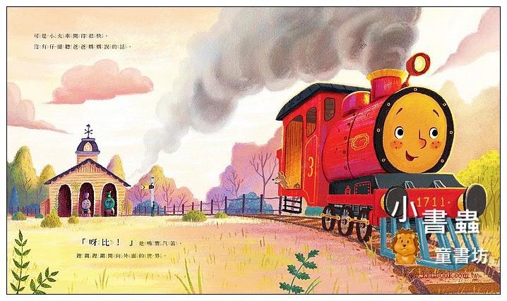 內頁放大:小火車, 大冒險(79折)