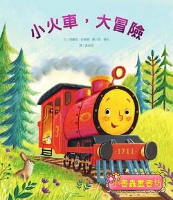 小火車, 大冒險(79折)