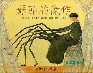 生命力量繪本3-14:蘇菲的傑作(75折)(幸福人生書展)