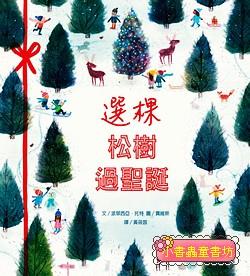 選棵松樹過聖誕 (79折)