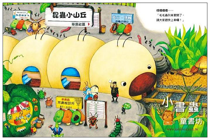 內頁放大:毛毛蟲列車 (85折)