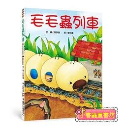 毛毛蟲列車 (85折)