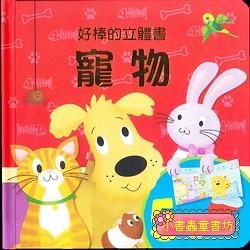 好棒的立體書:寵物 (79折)