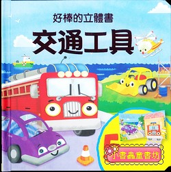 好棒的立體書:交通工具 (79折)