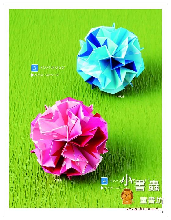 內頁放大:漂亮的多面體組合摺紙