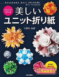 漂亮的多面體組合摺紙