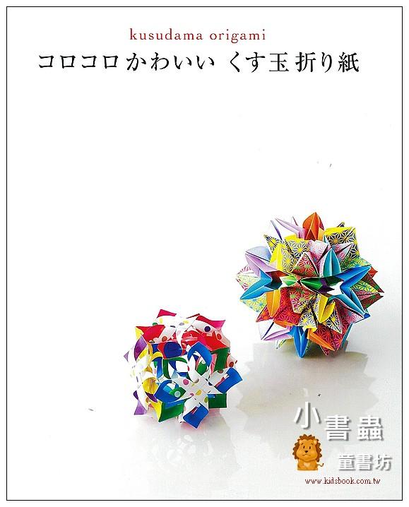 內頁放大:可愛的組合花球及多面體摺紙