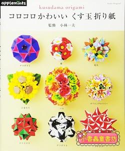 可愛的組合花球及多面體摺紙