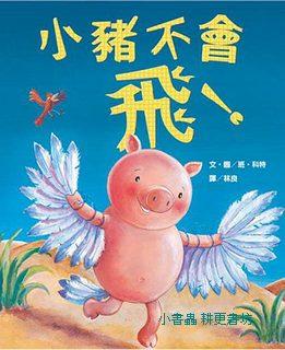小豬不會飛!(85折)