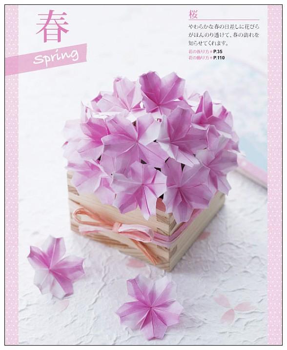 內頁放大:美麗花朵造型摺紙書(山口真)