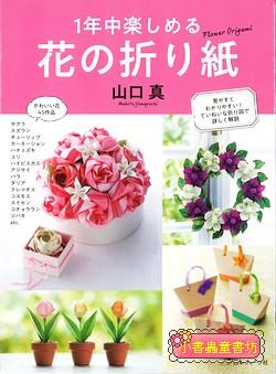 美麗花朵造型摺紙書(山口真)