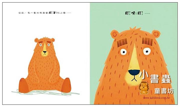 內頁放大:盯盯熊 (79折)