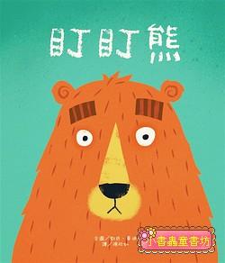 盯盯熊 (79折)