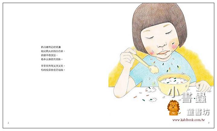 內頁放大:鈴乃的腦袋瓜: 媽媽代替自閉症ASD的鈴乃寫給大家的信(79折)