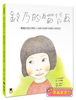 鈴乃的腦袋瓜: 媽媽代替自閉症ASD的鈴乃寫給大家的信(79折)