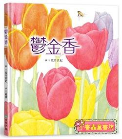 鬱金香 <親近植物繪本> (79折)