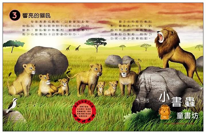 內頁放大:10理由讓你愛上獅子 (85折)