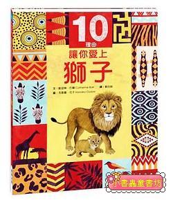 10理由讓你愛上獅子 (85折)