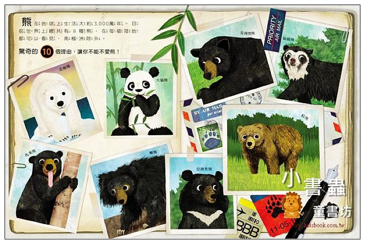 內頁放大:10理由讓你愛上熊 (85折)
