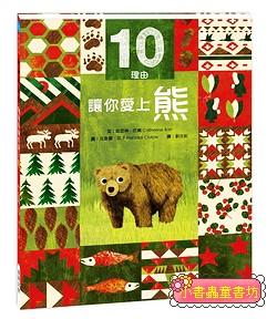 10理由讓你愛上熊 (85折)