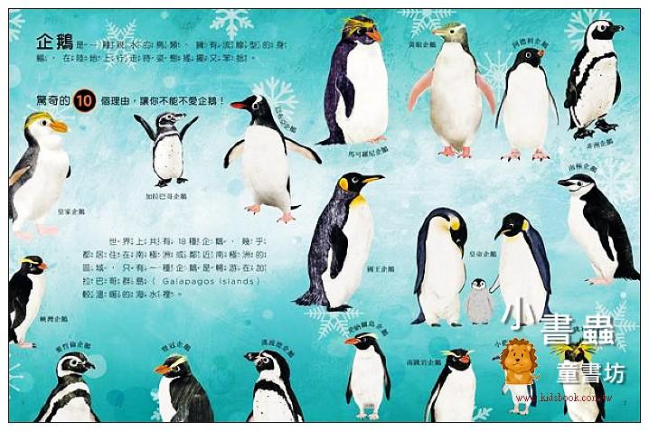 內頁放大:10理由讓你愛上企鵝 (85折)
