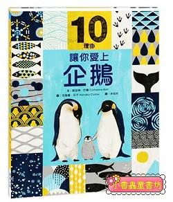 10理由讓你愛上企鵝 (85折)